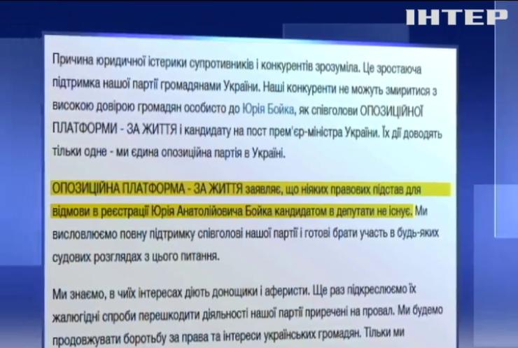 """Брудні вибори: лідера """"Опозиційної платформи - За життя"""" Юрія Бойка намагаються зняти з виборів"""