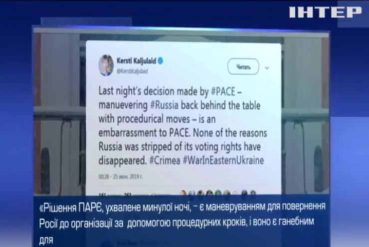 Президент Естонії назвала ганебним рішення ПАРЄ
