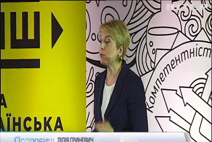 Два роки новій українській школі: освітяни підбили підсумки реформи