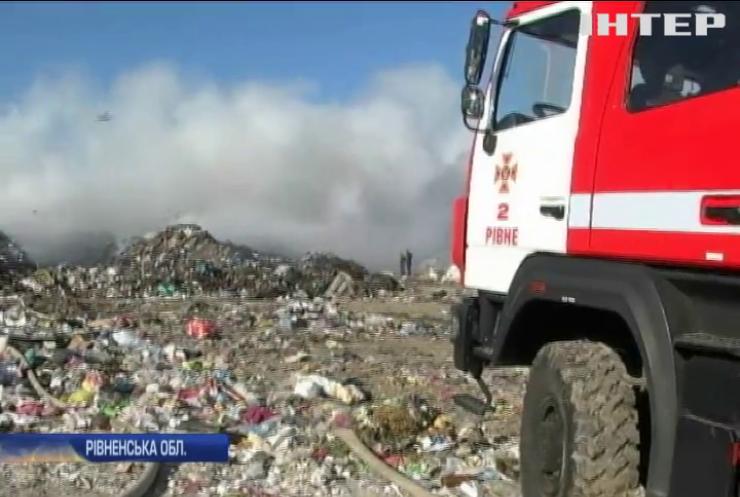 Пожежа на сміттєзвалищі: жителі Рівного задихаються від смороду та диму