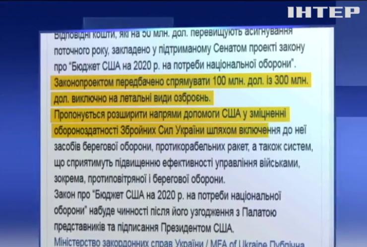 США збільшують видатки на військову допомогу Україні