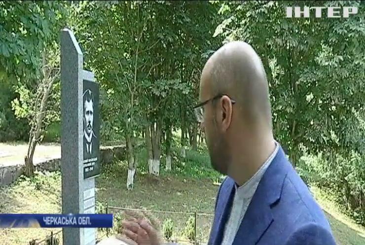 Повернути пам'ять: на Черкащині за підтримки Сергія Рудика встановили пам'ятник громадському діячеві УНР Федору Швецю