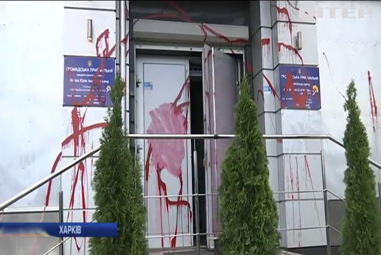 """У Харкові невідомі знову напали на офіс громадської приймальні """"Опозиційної платформи - За життя"""""""