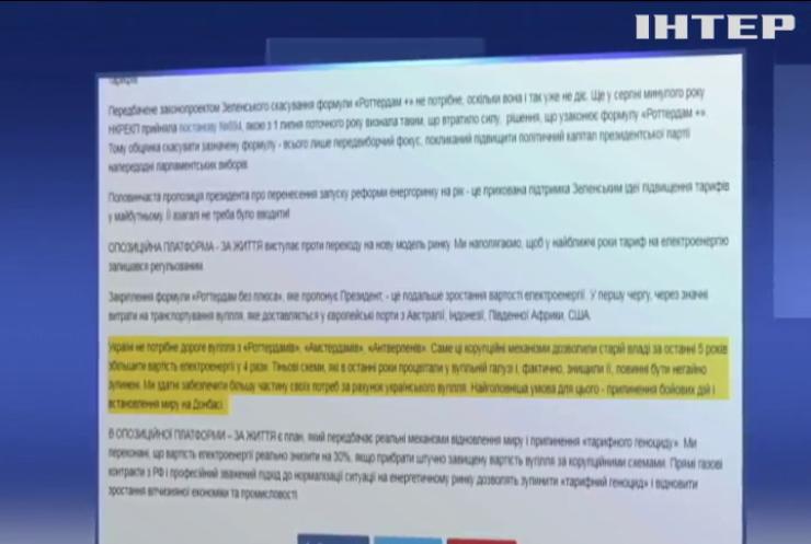 """В Україні припинилася дія формули """"Роттердам+"""""""