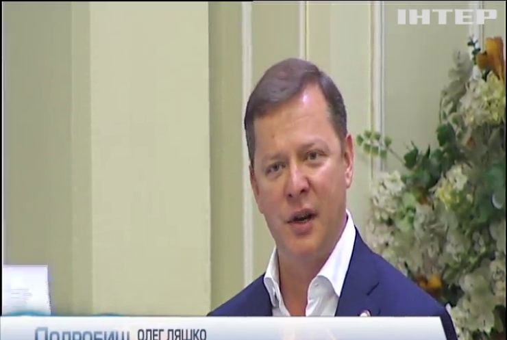 Зупинити насильство над дітьми: Олег Ляшко закликав ухвалити законопроекти про реєстр педофілів та хімічну кастрацію
