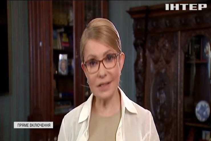 Тарифи, держбюджет та кредитні кошти: Юлія Тимошенко прокоментувала ситуацію в Україні