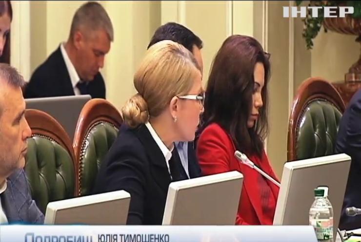 Дефіцит держбюджету: Юлія Тимошенко вимагає викликати до Верховної Ради прем'єра та представників уряду