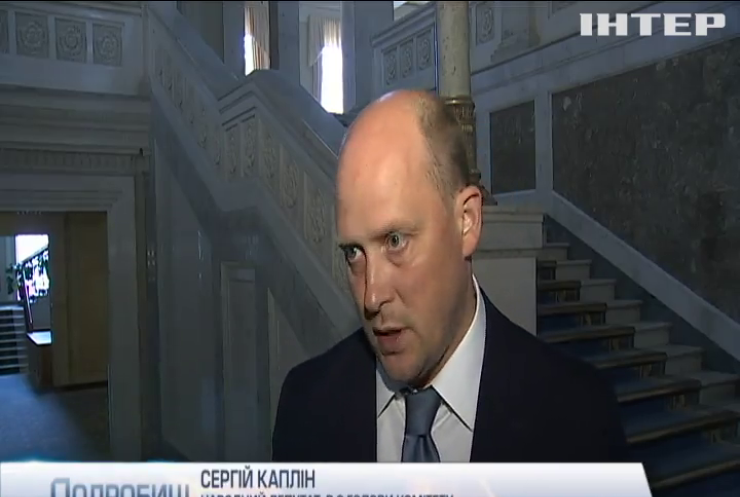 Сергій Каплін закликає змінити закон про встановлення лічильників