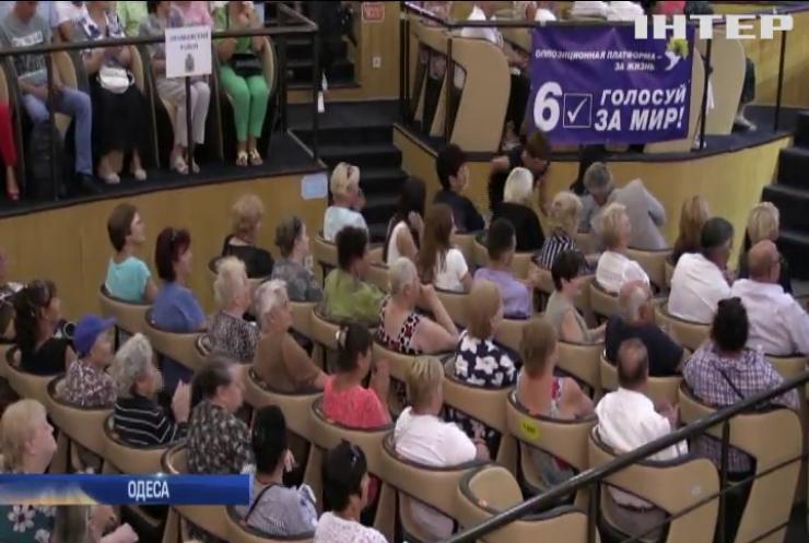 """За підтримки """"Опозиційної платформи - За життя"""" в Одесі провели Форум миру"""