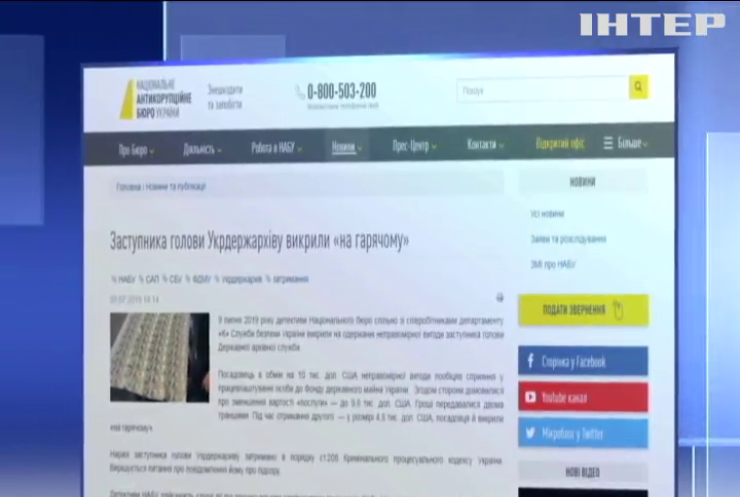 Обшуки у Фонді держмайна: НАБУ та СБУ шукають докази корупції