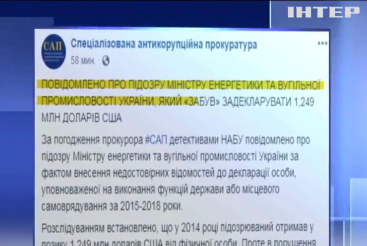 """""""Забув"""" задекларувати $1 млн 200 тисяч: міністру енергетики Ігорю Насалику повідомили про підозру"""