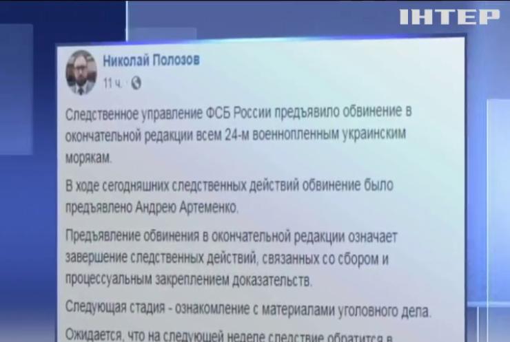 ФБР Росії висунуло звинувачення українським морякам