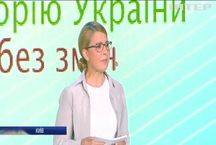 Юлія Тимошенко представила стратегічний план розвитку України
