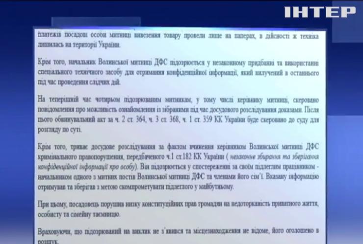 Ексначальника Волинської митниці оголосили в розшук