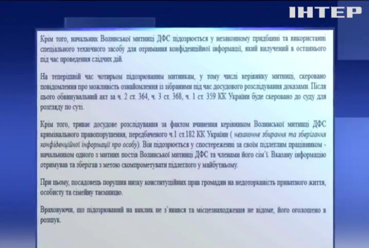 Екскерівника Волинської митниці підозрюють у хабарництві