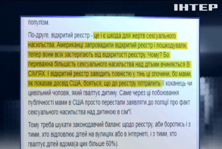 Українські юристи розкритикували законопроект про педофілів