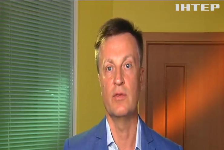 Валентин Наливайченко прокоментував основні політичні завдання для українських дипломатів