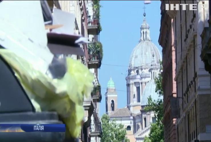 Італійська столиця потопає в смітті
