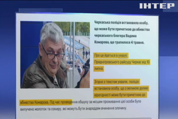 У Черкасах встановили особу вбивці журналіста Вадима Комарова