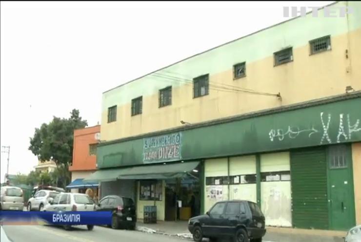 У Бразилії покупці виявили наркотики у коробках з пральним порошком