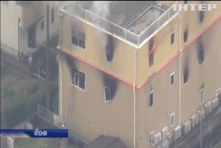 Пожежа в Японії забрала життя 33 працівників аніместудії