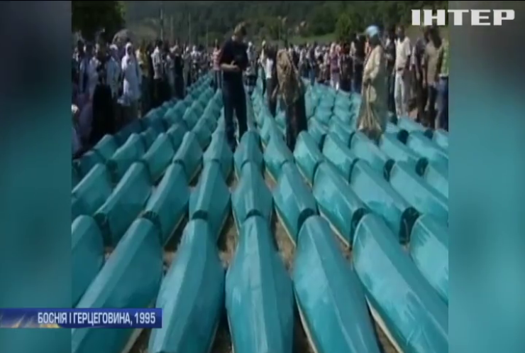 Суд довів вину Нідерландів у різанині у Сребрениці