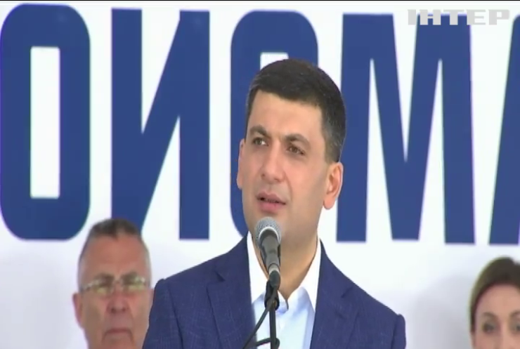 Володимир Гройсман закликав до продовження реформ в Україні