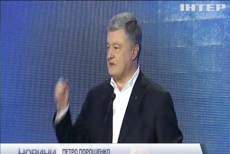 """Петро Порошенко оприлюднив головні пріоритети програми партії """"Європейська солідарність"""""""