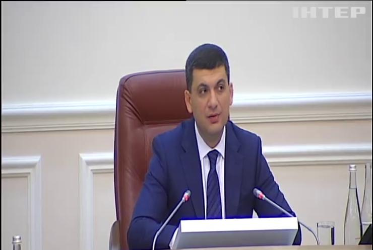 Володимир Гройсман наказав підготувати звіт для майбутніх міністрів