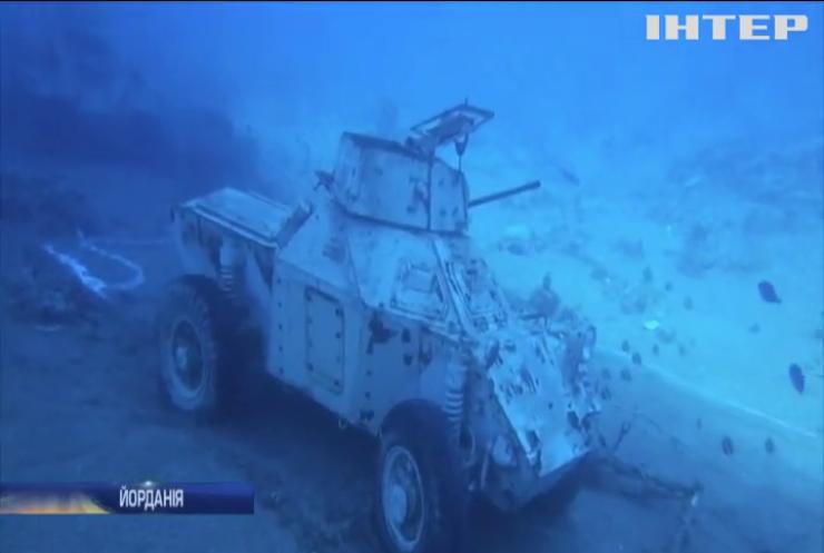 В Йорданії туристам покажуть танки під водою