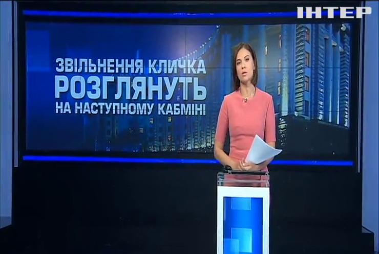 Звільнення Віталія Кличка: Володимир Гройсман винесе подання президента на засіданні уряду