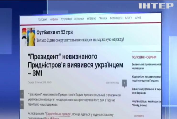 """""""Президент"""" невизнаного Придністров'я виявився українцем - ЗМІ"""