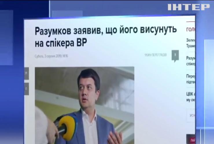 Майбутнім спікером Верховної Ради може стати Дмитро Разумков