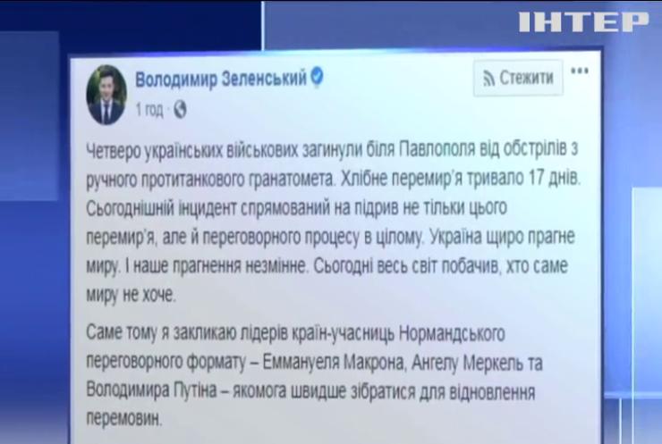 Зруйноване перемир'я: Володимир Зеленський скликає переговори у Нормадському форматі