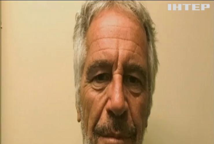 Американського мільярдера Джефрі Епштейна знайшли мертвим у в'язниці