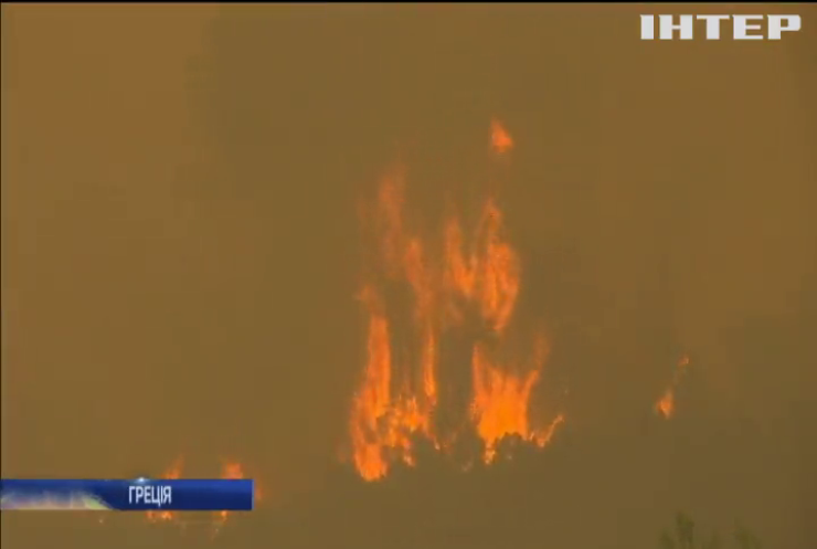 Через пожежі у Греції евакуювали жителів трьох сіл