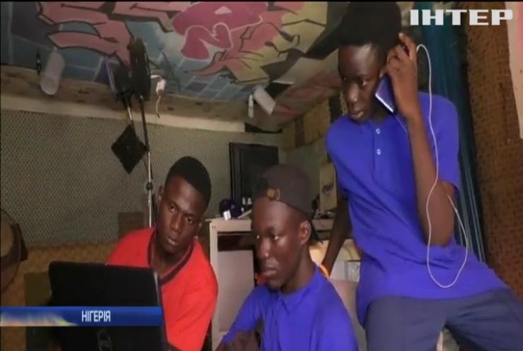 Нігерійські підлітки зазіхнули на голлівудську славу