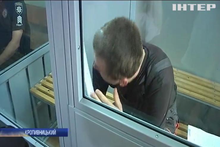 Ймовірному вбивці 16-річної Діани Хріненко обрали запобіжний захід