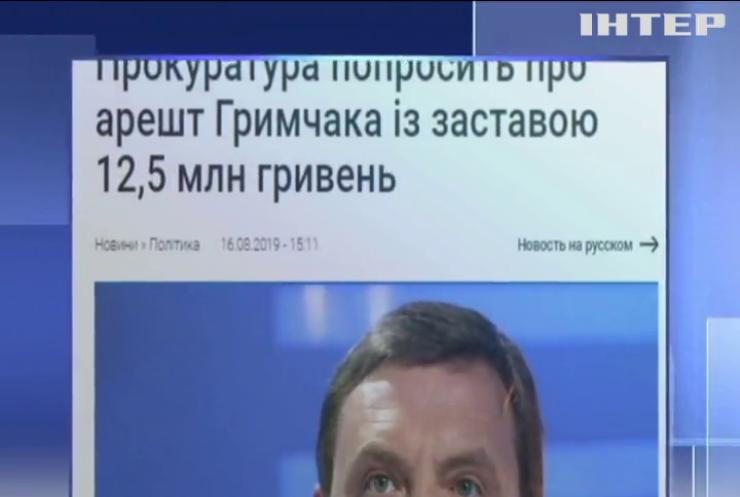 Деснянський суд Чернігова обирає запобіжний захід Юрію Гримчаку