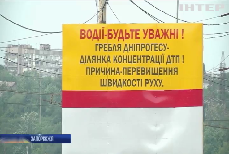 У Запоріжжі обмежили рух на греблі Дніпрогесу