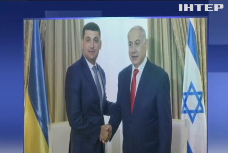 Україна та Ізраїль поглиблюватимуть економічні і культурні зв'язки - Володимир Гройсман