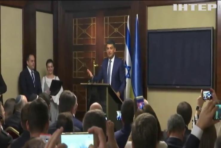 Україна та Ізраїль мають унікальні можливості для поглиблення зв'язків - Володимир Гройсман
