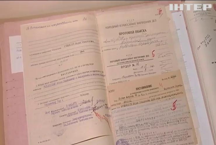 У Кропивницькому СБУ оприлюднила копії слідчих справ тоталітарного режиму
