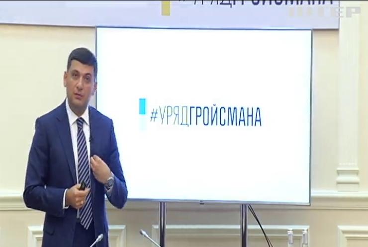 Останнє засідання Кабміну: Володимир Гройсман оприлюднив завдання для нового Уряду