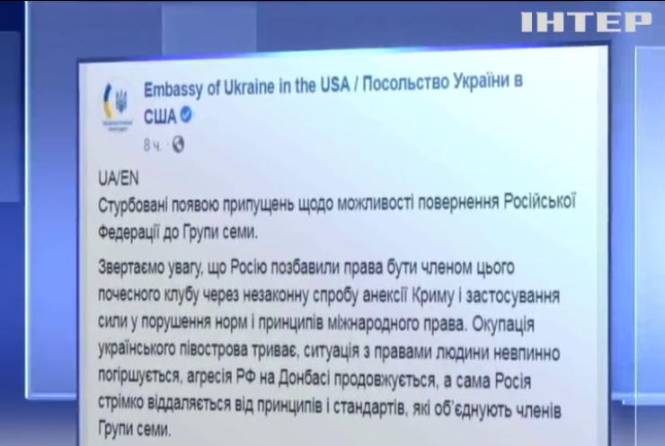 Україна відреагувала на заяву Трампа про повернення Росії до складу G7
