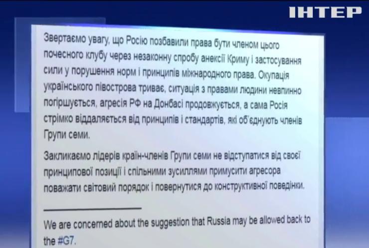 В Україні виявили занепокоєння заявою Трампа про повернення Росії до G7