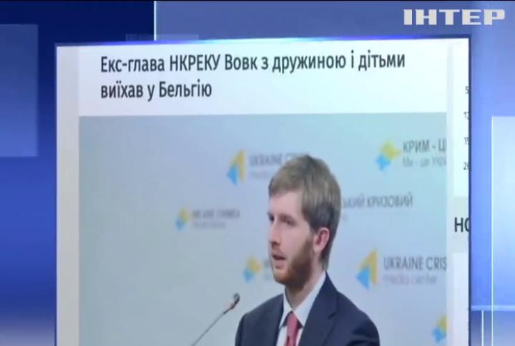 Екс-очільник НКРЕКП Дмитро Вовк разом з сім'єю виїхав у Бельгію