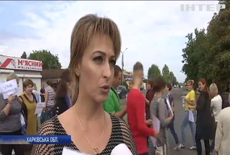 На Харківщині закрили школи: батьки та діти вийшли на масовий протест