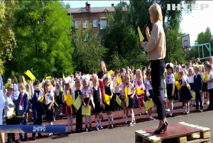 Школярі Дніпра влаштували  патріотичний флешмоб, утворивши прапор України