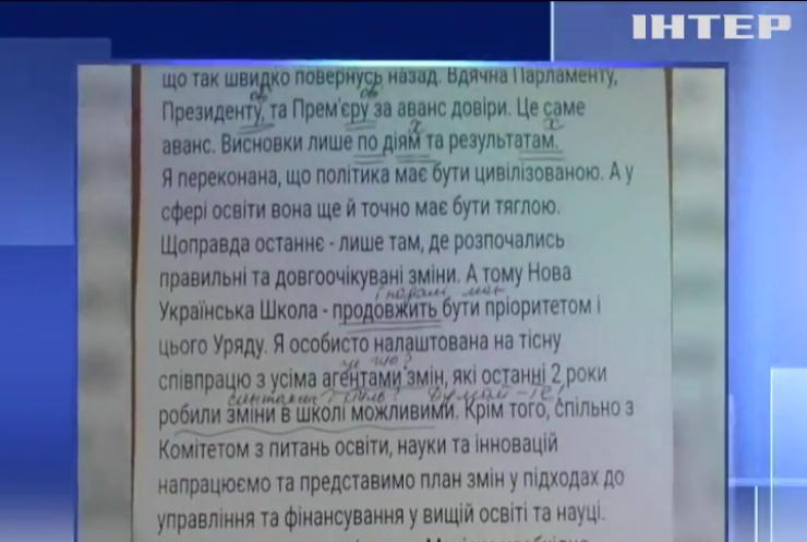 У тексті очільниці Міністерства освіти Анни Новосад знайшли десятки помилок